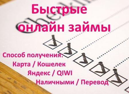 Быстрые займы на карту без проверки в Москве