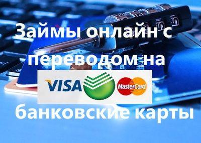 кредит онлайн на длительный срок на карту