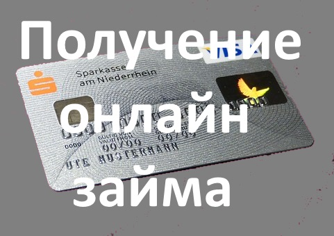 кредит переводом на карту без отказа банк незаконно оформил кредит