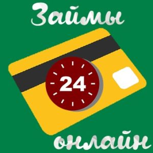 Займы онлайн для всех 24 часа