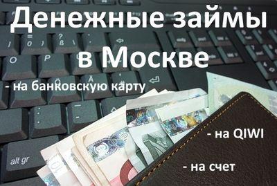 займу денег москва