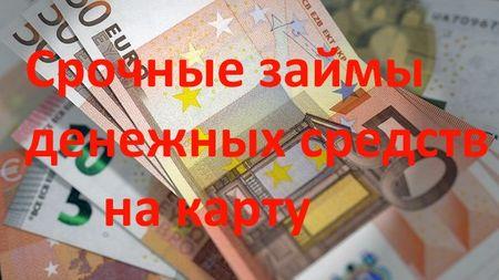 Очень срочные займы с переводом на карту банка