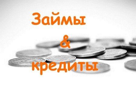 Кредиты и онлайн займы неселению