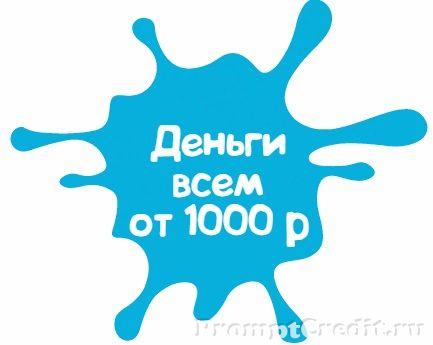 Займы в 1000 руб всем