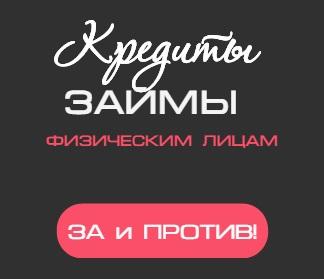 Какие есть кредиты и займы физическим лицам в Москве?