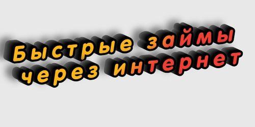 Моментальный кредит онлайн в Москве