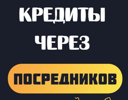 взять кредит через брокера в москве