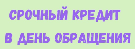Как взять кредит в день обращения в Москве