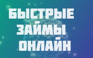 Займы онлайн – быстрое решение финансового вопроса в Москве