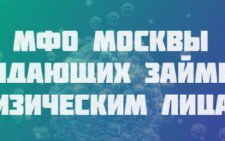 Займы физическим лицам в Москве