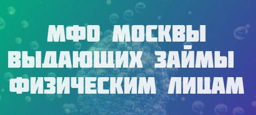 МФО Москвы, выдающих займы физическим лицам