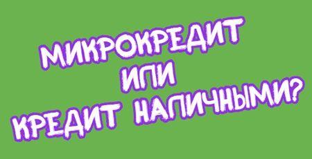 Кредит наличными или микрокредит в Москве