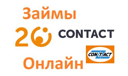 Занять деньги через Contact