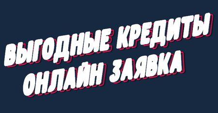 Кредит на неотложные нужды в Москве