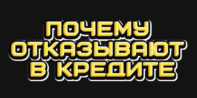 4 причины отказа в экспресс-кредите в Москве