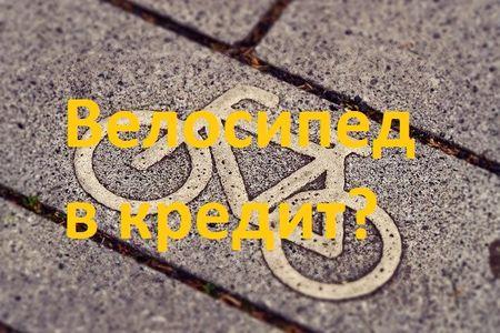 Кредит на велосипед где взять