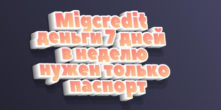 МигКредит займы онлайн по паспорту
