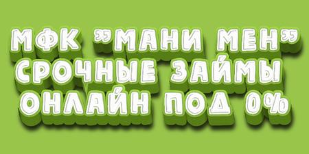 Микрокредит – деньги на карту за несколько минут в Москве