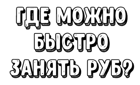 Быстро занять деньги в Москве