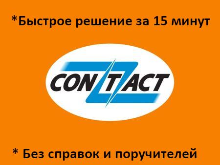 Онлайн микрозайм через систему контакт (CONTACT)