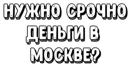 Срочно занять деньги в Москве