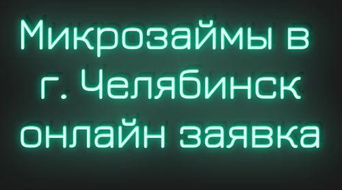 Микрозаймы в Челябинске
