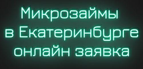 Микрозаймы Екатеринбурга