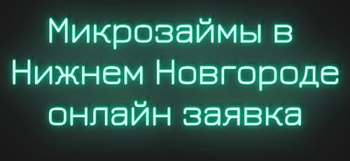 Микрозаймы Нижний Новгород