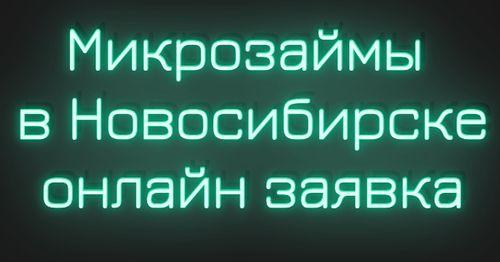 Микрозаймы Новосибирска