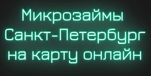 Микрозаймы Санкт-Петербурга