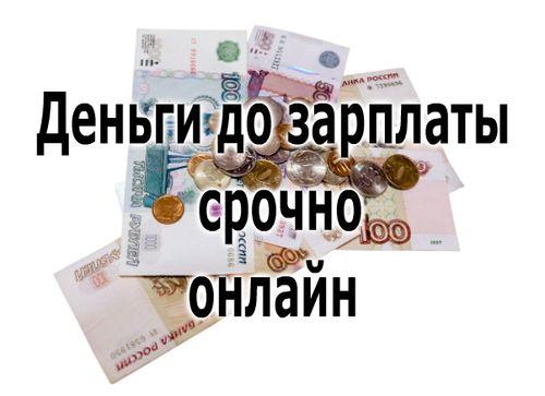 Займы до зарплаты на карту онлайн – список