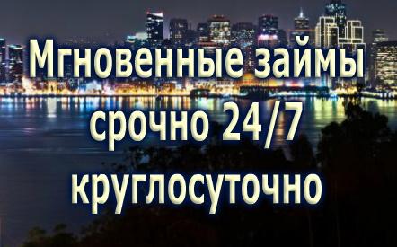 Мгновенные займы 24/7