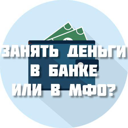 получить займ в банке или мфо