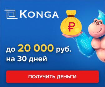 Взять займ онлайн «Konga»