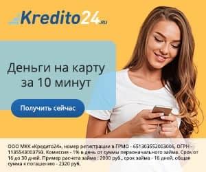Займы на банковские карты ООО МКК «Кредито24»