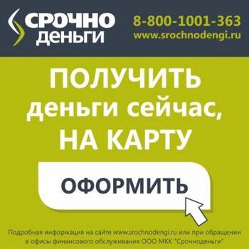 Срочные онлайн займы до 100 000 руб Компания «Срочноденьги»