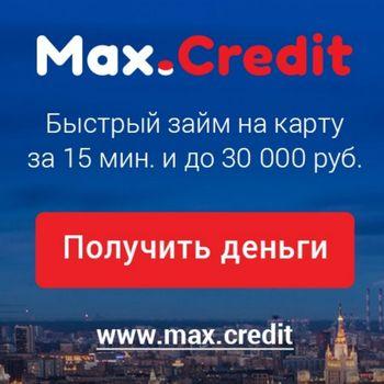 Займ на банковскую карту за 15 минут от «Max.Credit»
