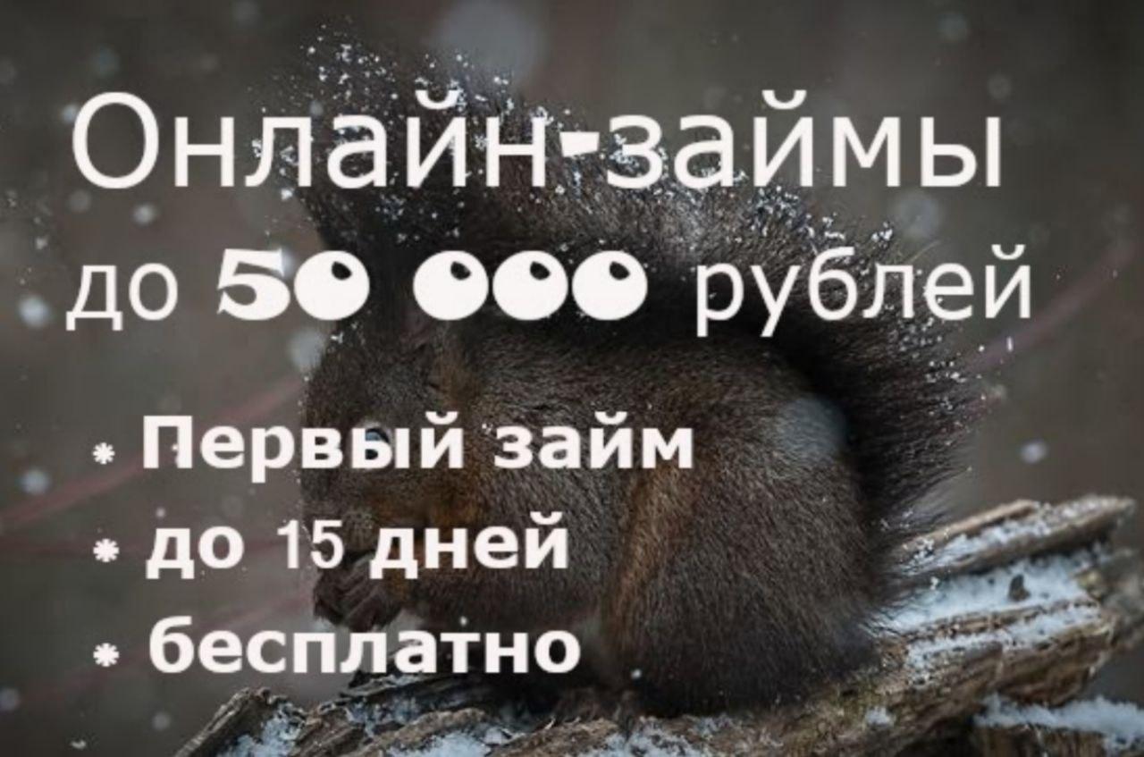 """""""BelkaCash"""" займы автоматически и онлайн до 50 т.руб на карту, Выдача 24\7 от"""