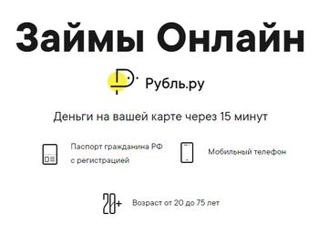 """ООО МКК """"Рубль.ру"""" Займы онлайн на карту до 80 000 рублей, мгновенное зачисление"""
