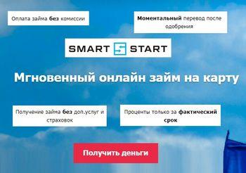 """Мгновенный онлайн займ на карту на личные нужды от """"SmartStart"""""""